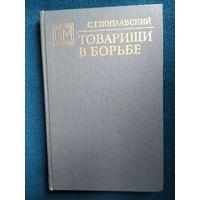 С.Г. Поплавский. Товарищи в борьбе // Серия: Военные мемуары  1971 год