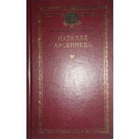 Наталля Арсеннева. Выбраныя творы. Беларускі кнігазбор