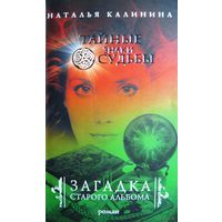 Загадка старого альбома Наталья Калинина (подарок к покупке)