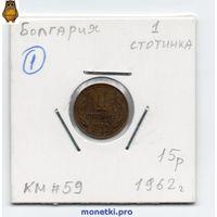 Болгария 1 стотинка 1962 года.