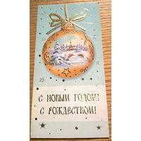 Открытка С Новым годом! С Рождеством (елка,церковь,дом, шар)