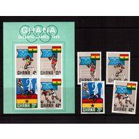 Гана-1968 (Мих.351-354,Бл.33) ** ,  Спорт,футбол, ОИ-1968
