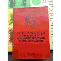 Комсомольский билет + уч карточка