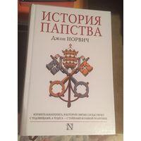 История Папства Джон Норвич