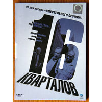 16 кварталов DVD9