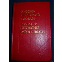 Русско-немецкий словарь.Карманный формат.