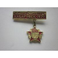 ЗНАЧОК-ХАБАРОВСК-1971.