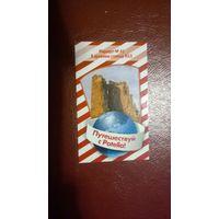 Новогрудок - дркевняя столица ВКЛ (Карточка из чипсов Patella)