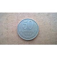 СССР 50 копеек, 1988г. (D-19)