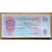 """Чек """"Внешпосылторг"""" на 1 рубль. 1976 год."""