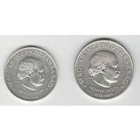 Венгрия 50 + 100 форинтов 1968 года. Земмельвайс. Серебро. Редкие! Тираж 20,250 шт. Состояние UNC!
