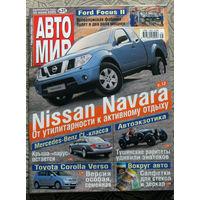 Журнал АВТОМИР  31 - 2005