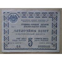 Лотерея 1958