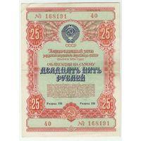 СССР, Облигация 25 рублей 1954 год.