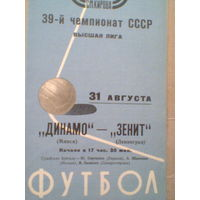 31.08.1976-зенит ленинград--динамо минск тираж3000