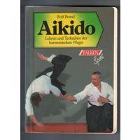 Айкидо Aikido