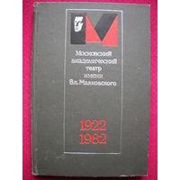 Московский академический театр имени Вл. Маяковского 1922-1982 гг. 1983 г.