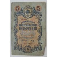 5 рублей 1909 года. ЛР 070426