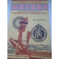 1995 год Беларусь--Голландия тираж200 сост.Рогацевич  ОТБОР. МАТЧ