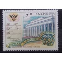 200 лет Казанскому государственному университету, Россия, 2004 год, 1 марка