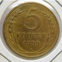 5 копеек 1955г. (5)