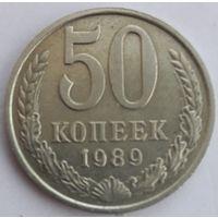 50 копеек 1989 года.