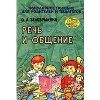 Речь и общение. Популярное пособие для родителей и педагогов. Ольга Белобрыкина