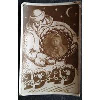 Фотопоздравление с Новым годом. 1949 г. 10х15 см.