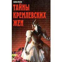 Красная. Тайны кремлевских жен