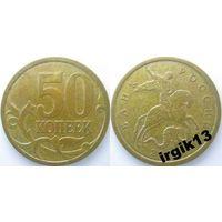 50 копеек 2007 ММД
