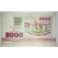 5000 рублей 1992 года, серия АВ