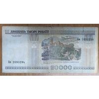 20000 рублей 2000 года, серия Пм