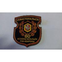 Шеврон 80 отдельного батальона РХБ защиты(расформирован весной 2014 года)