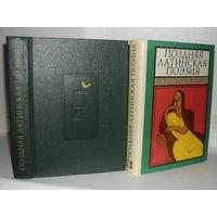 Поздняя латинская поэзия. Серия Библиотека античной литературы. Рим.