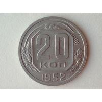 20 копеек 1952 aUNC