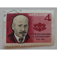 СССР.1964.М.М.Коцюбинский