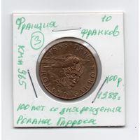 Франция 10 франков 1988 год, 100 лет со дня рождения Ролана Гарроса - 3