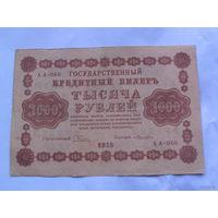 Россия 1000 рублей 1918г АА - 066  распродажа