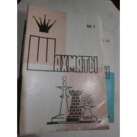 ШАХМАТЫ (Рига), 1974г. Цена за комплект /все 24 номера/