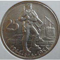 Чехословакия 25 крон 1954 года. Серебро. Сохран!