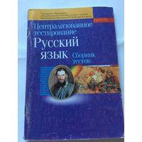 Дембовский Русский язык Сборник тестов тестирование 2006 г 108 стр