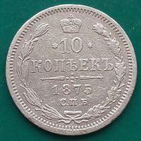 10 копеек 1875 РИ