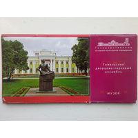 Набор открыток Гомельский дворцово-парковый ансамбль Снижение цены!