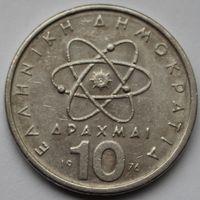 Греция, 10 драхм 1976 г