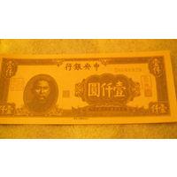 Китай 1000$  . CH646929 (копия) распродажа