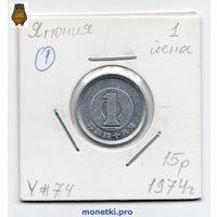 Япония 1 йена 1974 года - 1