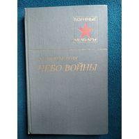 А.И. Покрышкин Небо войны // Серия: Военные мемуары
