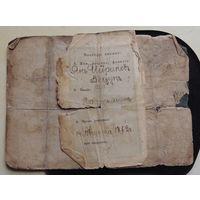 Царская паспортная книжка (титульный лист и обложка)