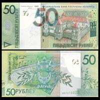 Куплю 50 рублей 2009 года UNC