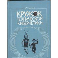 Кружок технической кибернетики. Д.М.Комский. Просвещение. 1991 г. 192 стр.